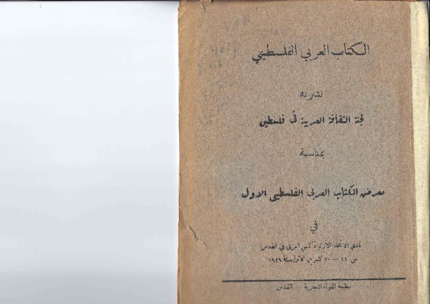 العربي الفلسطيني عام 1946--1.pdf