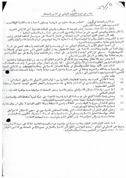 التوجيه_ 1980.PDF