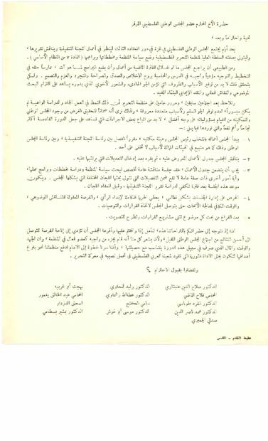 لأعضاء المجلس الوطني الفلسطيني - منظمة التحرير الفلسطينية في الستينات.PDF