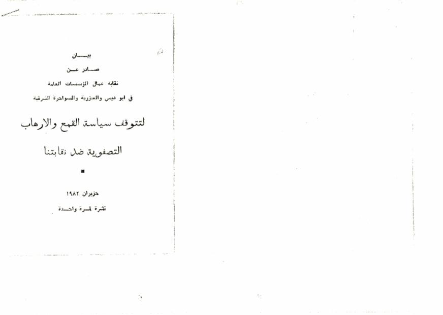 العيزرية.PDF