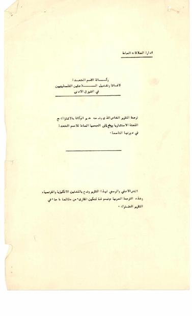 مدير وكالة الغوث (الانروا) عن اللاجئين الفلسطينيين في الشرق الادنى عام 1954.PDF