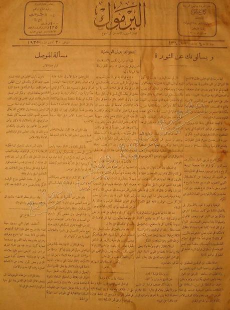 20 كانون الأول 1925م
