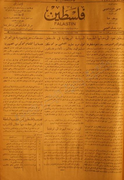 13 تشرين الأول سنة 1936م