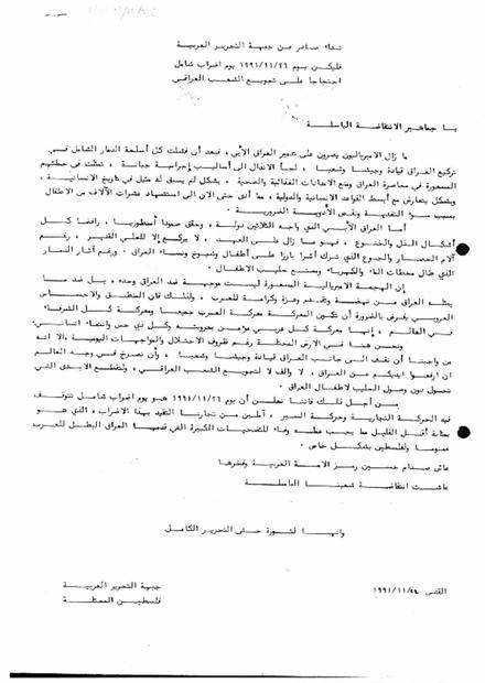 التحرير العربية.PDF
