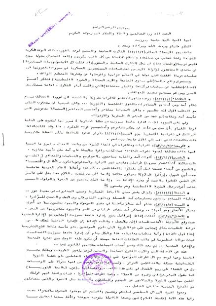 سياسي بذكرى وعد بلفور.pdf