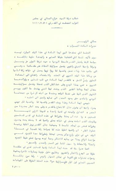 هزاع المجالي في مجلس النواب المنعقد في القدس بتاريخ 19-1-1960.PDF