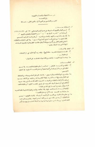 الفصلي لمدرسة التطبيقات والتجارب التربوية في رام الله عام 1961.PDF