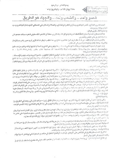 بيان سياسي لحركة حماس حول تجاوز الإنتفاضة العام السابع