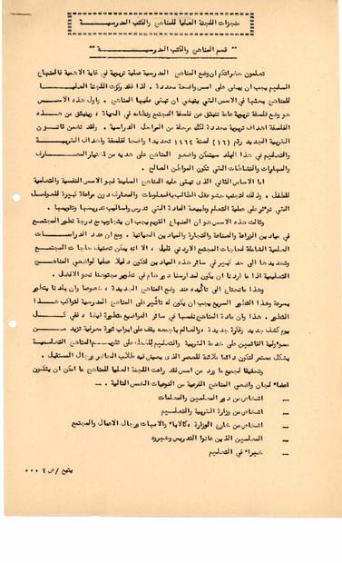 اللجنة العليا للمناهج والكتب المدرسية - وزارة التربية والتعليم الاردنية عام 1964.PDF