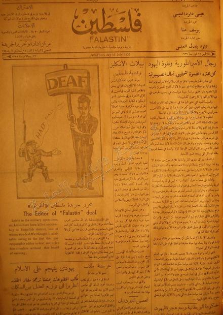 جريدة فلسطين 16 تموز سنة 1936م
