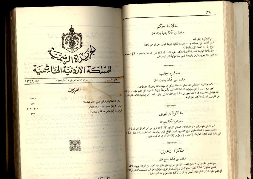 العرفية.PDF