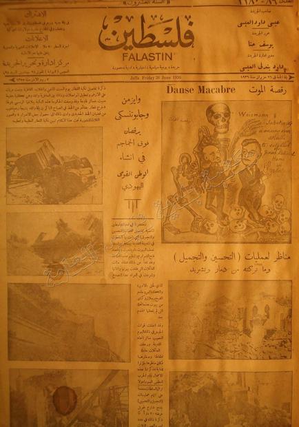 23 حزيران سنة 1936م