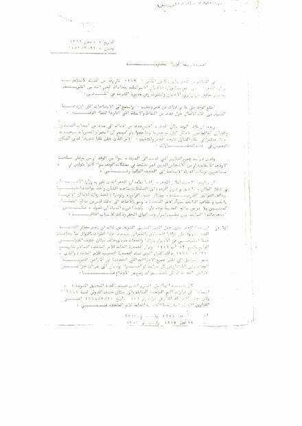 الاسلامية في القدس.PDF