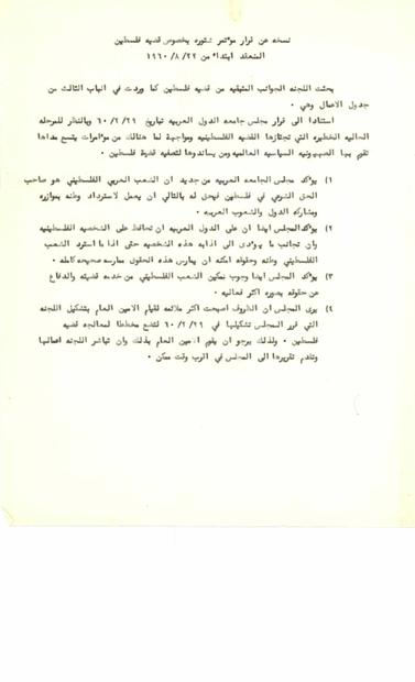 مؤتمر شتورة بخصوص قضية فلسطين بتاريخ 22-8-1960.PDF