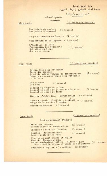 المعلم في منهج الخياطة الصادر عن وزارة التربية الوطنية اللبنانية في الستينات.PDF