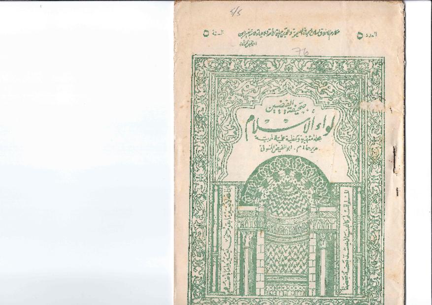 لواء الاسلام العدد الخامس عام 1928--1.pdf