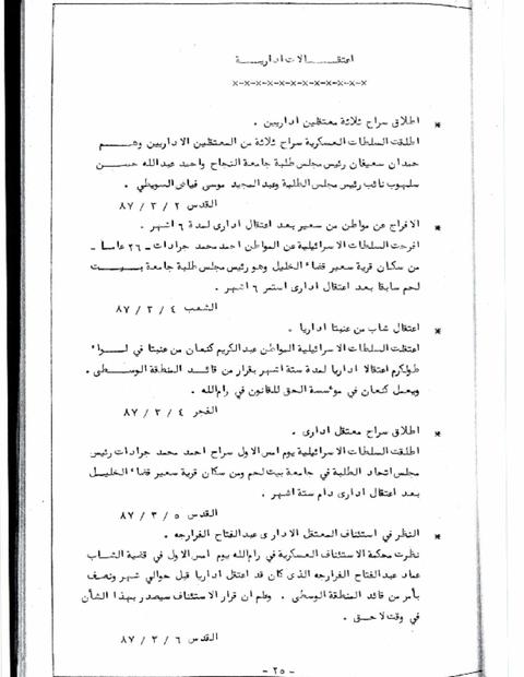 دارية.PDF