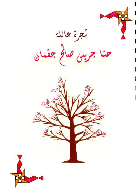 شجرة عائلة جقمان .pdf