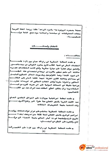 والمعتقلات.pdf