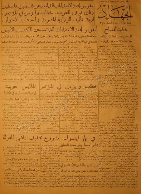الجهاد 18 اب سنة 1939.pdf