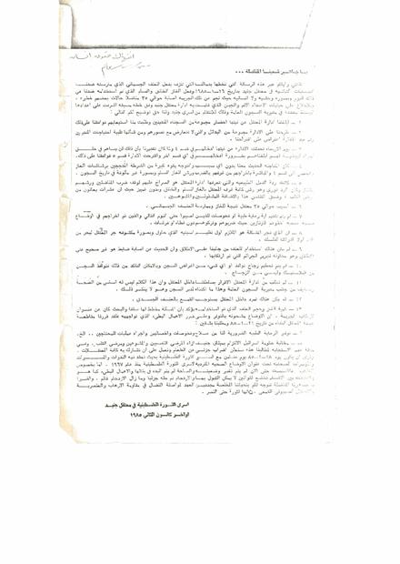 الثورة الفلسطينية.PDF