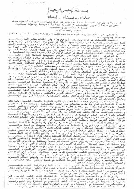 والتصعيد.PDF