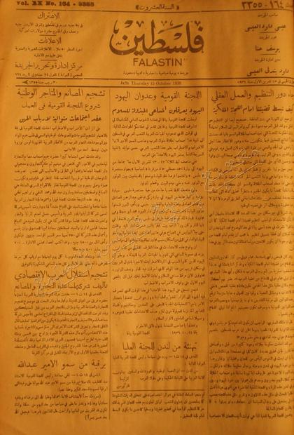 15 تشرين الأول سنة 1936م