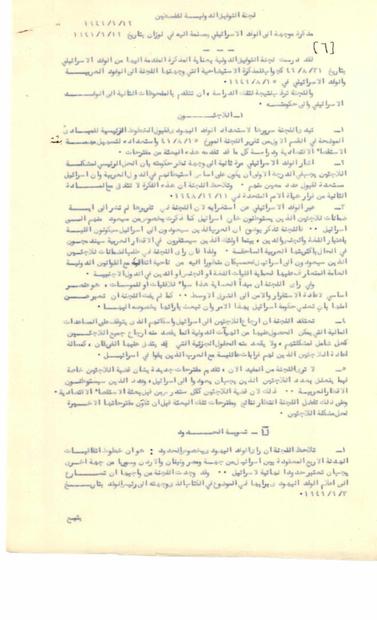 لجنة التوفيق 6-مذكرة موجهة إلى الوفد الاسرائيلي بتاريخ 12-9-1949.PDF