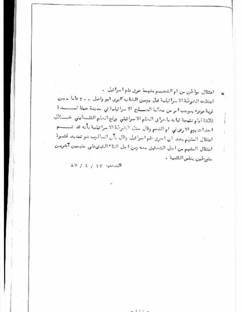 الاحتلال3.PDF