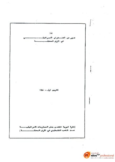 في التفكير الاسرائيلي.pdf