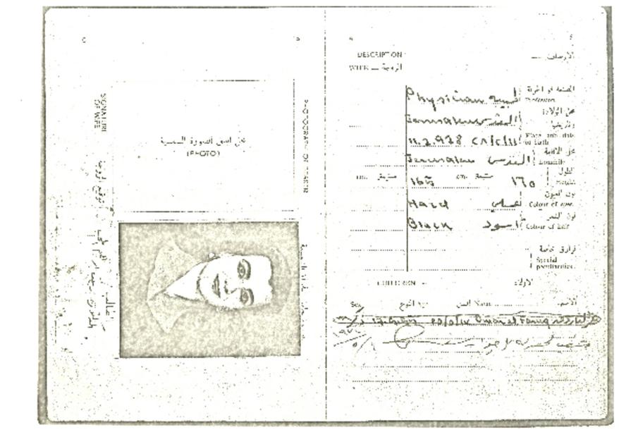 جواز سفر شخصي