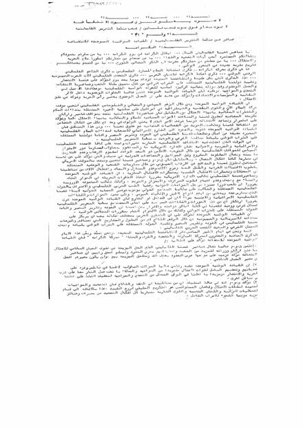 الكرامة.PDF