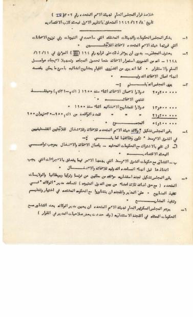 قرار هيئة الامم المتحدة المتعلق ببعثة كلاب الاقتصادية بتاريخ 8-12-1949.PDF