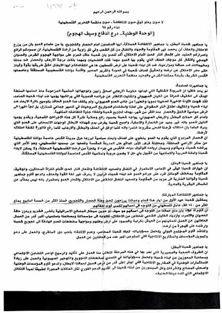 الوطنية.PDF
