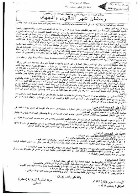 4_ مارس_ 1992.PDF