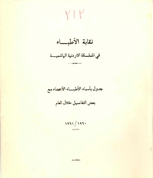 الاطباء الاعضاء في نقابة الاطباء الاردنية مع بعض التفاصيل لعامي 1960-1961.PDF