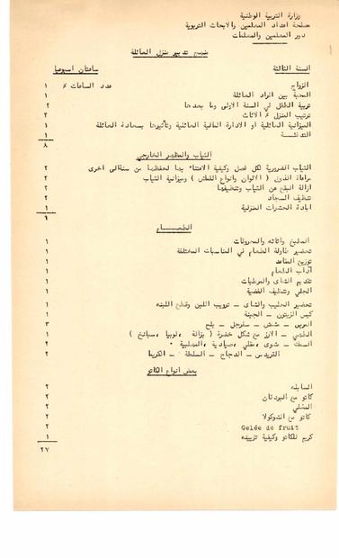 المعلم في منهج تدبير منزل العائلة الصادر عن وزارة التربية الوطنية اللبنانية في الستينات.PDF