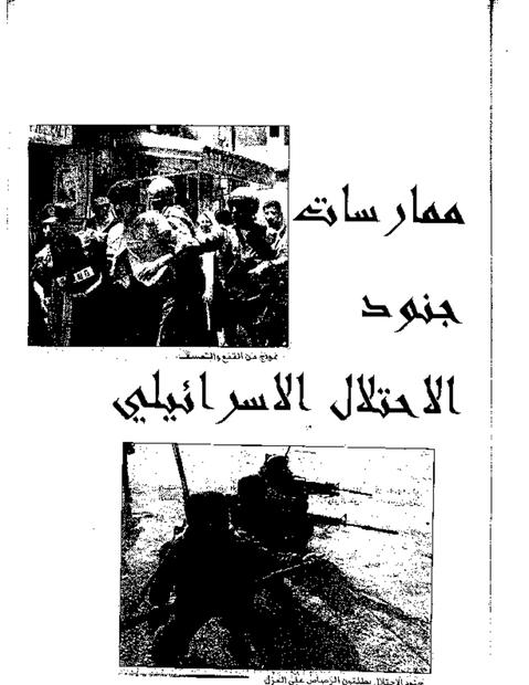 جنود الاحتلال 2.PDF