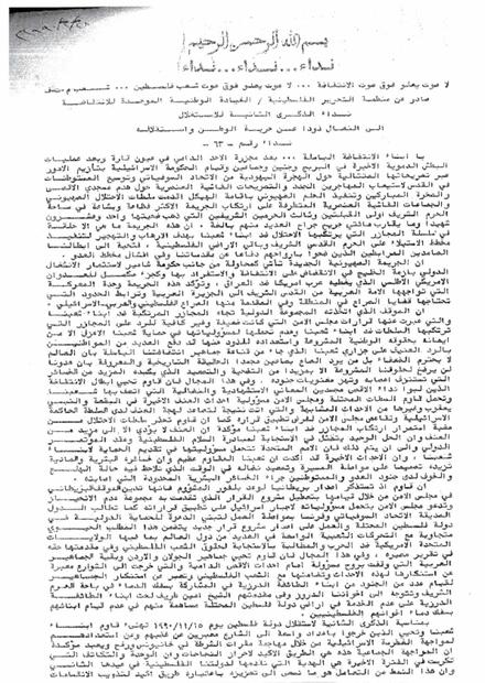 الذكرى الثانية.PDF