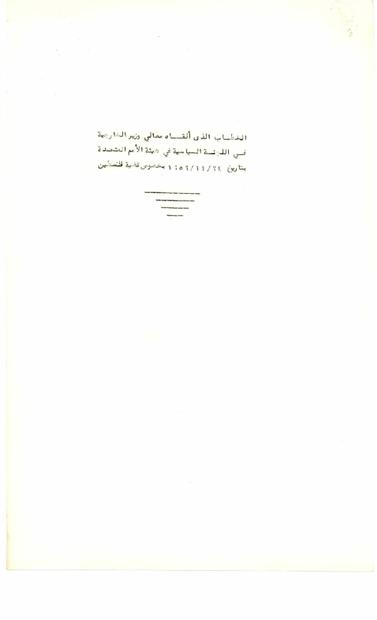 وزير الخارجية الاردني في اللجنة السياسية في الامم المتحة بخصوص قضية فلسطين بتاريخ 24-11-1959.PDF