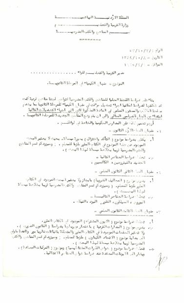 من وزير التربية والتعليم الاردني بخصوص منهاج الكيمياء للمرحلة الثانوية بتاريخ 6-2-1965.PDF