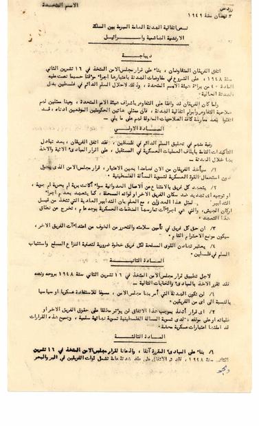 اتفاقية الهدنة بين الاردن واسرائيل بتاريخ 3 نيسان 1949.PDF