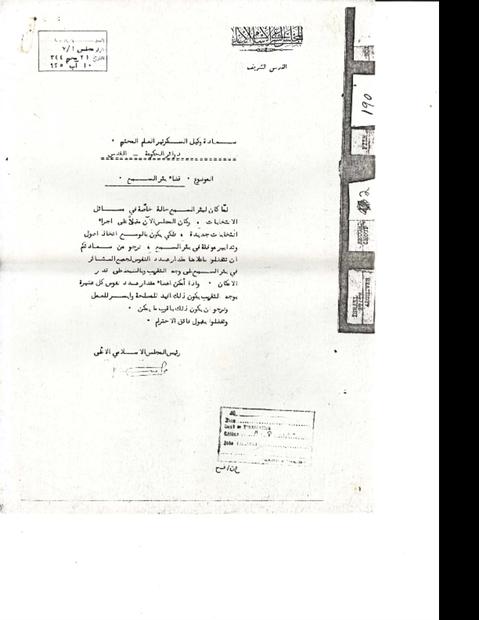 من المجلس الاسلامي الاعلى الى السكرتير العام بتاريخ 10 اب 1925.pdf