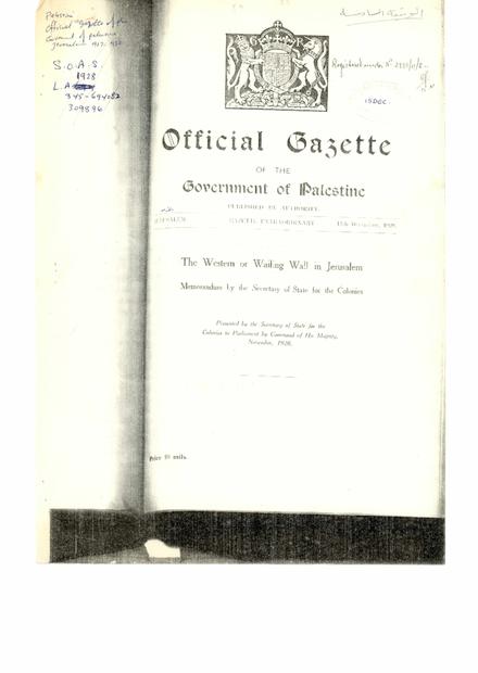 باللغة الانجليزية من حكومة فلسطين بتاريخ نوفمبر 1928.PDF