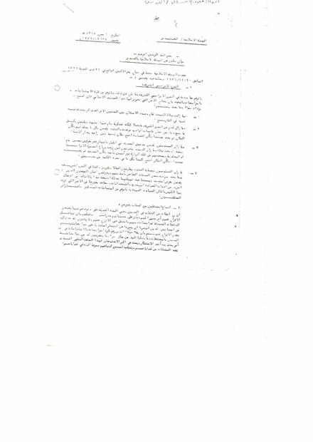 الاسلامية.PDF