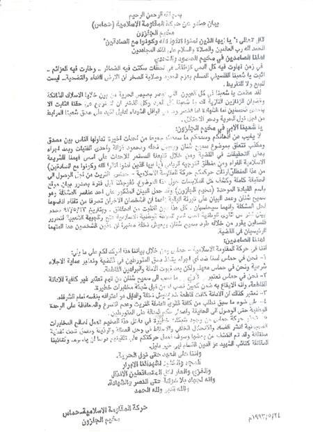 """بيان صادر عن حركة المقاومة الإسلامية """" حماس"""""""