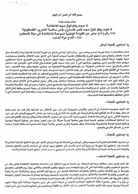 قطاع غزة.PDF