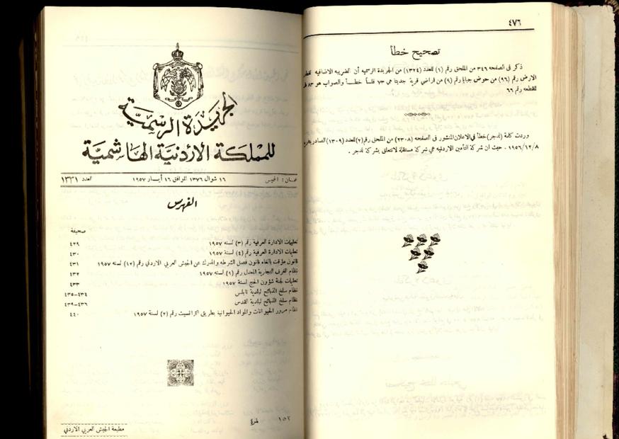 16 أيار 1957.PDF