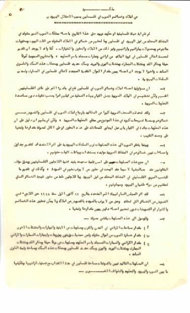 عن املاك وخسائر العرب في فلسطين بسبب الاحتلال اليهودي- وتعداد للنفوس بتاريخ 1-2-1950.PDF