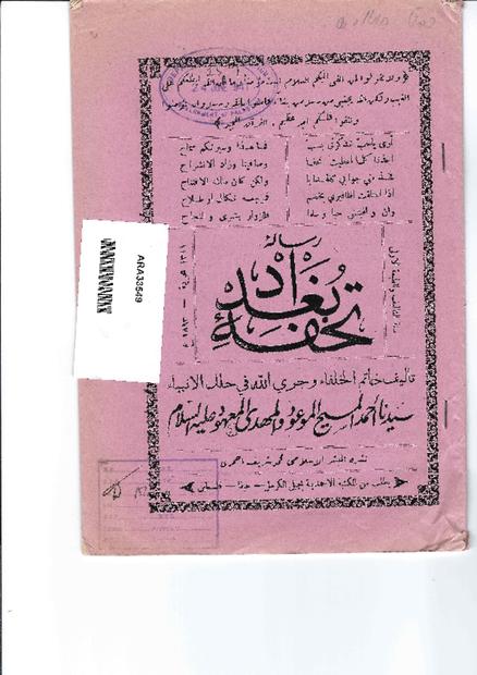 تحفة بغداد عام 1311 هجري--1.pdf